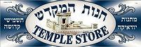 temple store logo.jpg