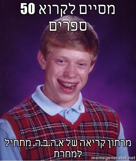 meme3heb.jpg