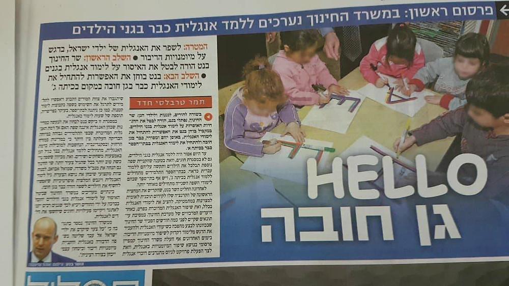 כתבה בעיתון רפורמות מוצעות ללימוד אנגלית