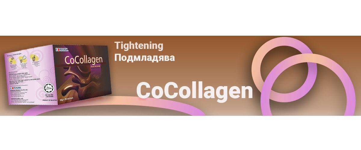 CoCollagen.jpg