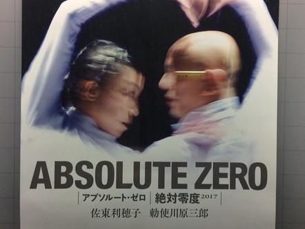 「勅使河原三郎 アブソルート・ゼロ」