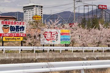 Publicidad japonesa