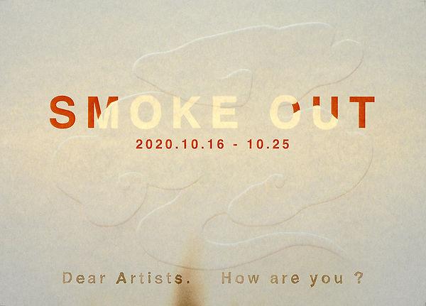 smokeout_web.jpg