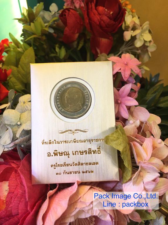 ซองเหรียญ10 King9-01.jpg