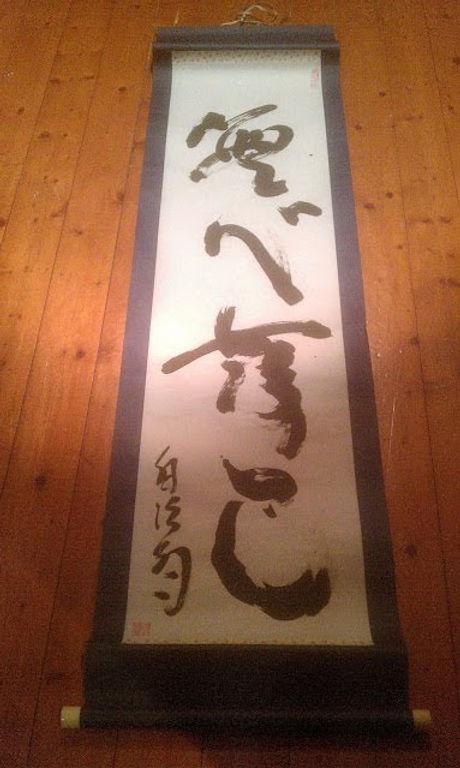 Hatsumi Scroll goshin_no_ryoshin