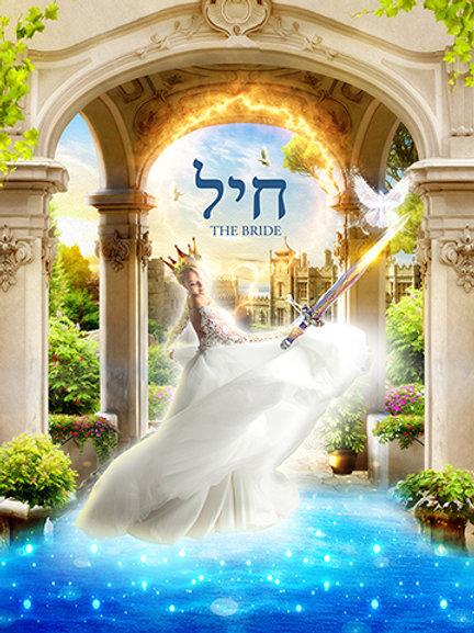 Chayil - The Bride