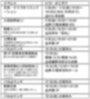 新歓イベントスケジュール.jpg