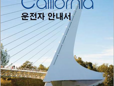 LA 한인들 한국어 운전면허시험 살렸다