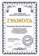 Грамота-Максим-Романцов1.png