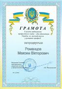 Грамота-Максим-Романцов2.png