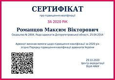 СертификатРоманцов.png