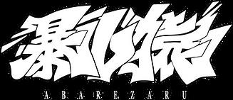 abarezaru_logo.png