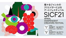 SICF21.jpg