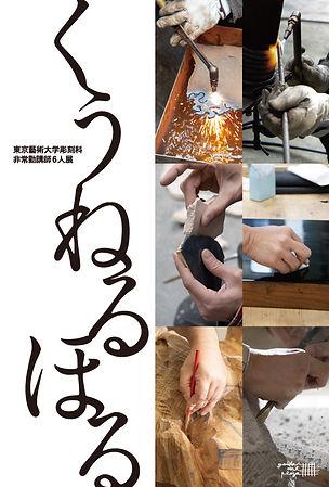 DM_choukoku_19011.jpg