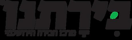 בירתנו לוגו וקטורי רקע שקוף-min.png