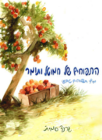 התפוחים של חמוטל ותומר