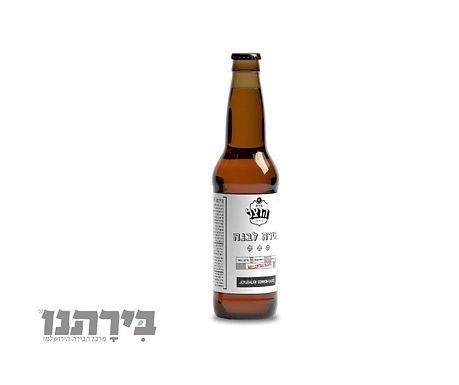 הרצל בירה לבנה