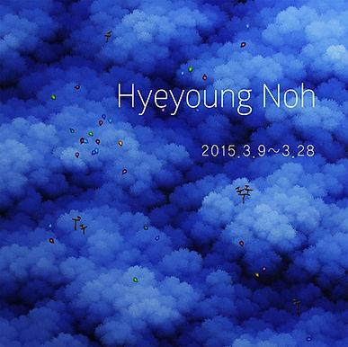 노혜영 Hyeyoung Noh
