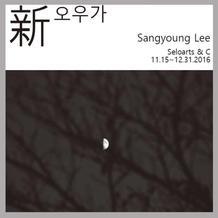 이상영 Sangyoung Lee