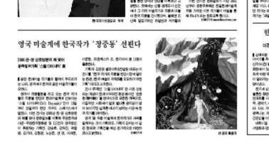 [2006.12.06] 문화일보 기사