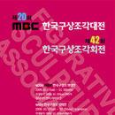 제20회 MBC 한국구상조각대전