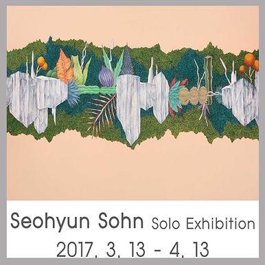 손서현 Seohyun Sohn