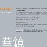 Kaleidoscope - 萬華鏡