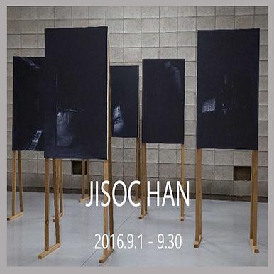 한지석 Jisoc Han