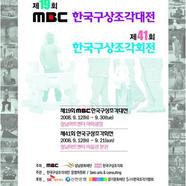 제19회 MBC 한국구상조각대전