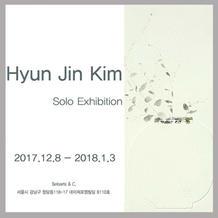 김현진 Hyunjin Kim