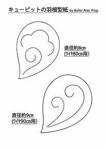 A4実寸キューピー羽根型紙.jpg
