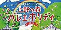 上野の森2019タイトル絵.png