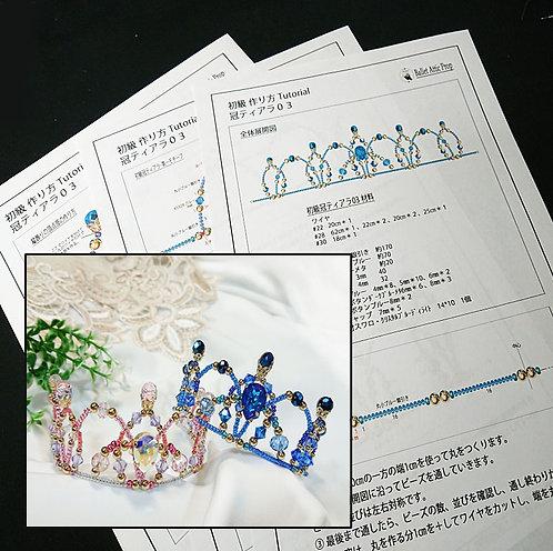 PDF版 初級 冠ティアラ03 作り方 展開図・マニュアル