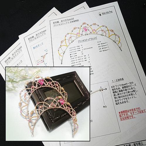 PDF版 初中級プリンセスティアラ Part1-3 展開図・マニュアル