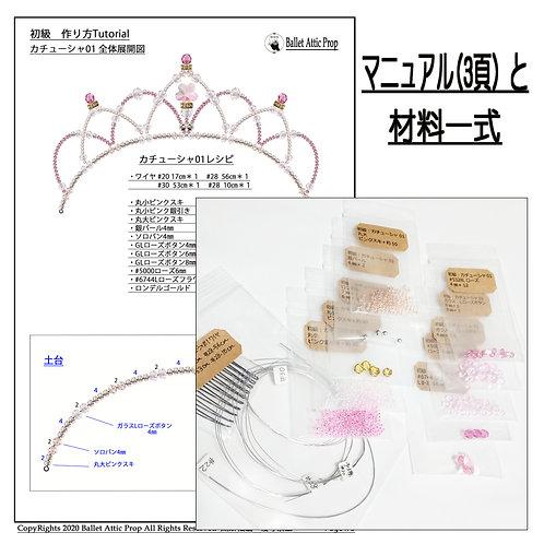 初級カチューシャ01・ピンク キット