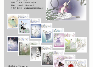 2017 バレエイラストカレンダー