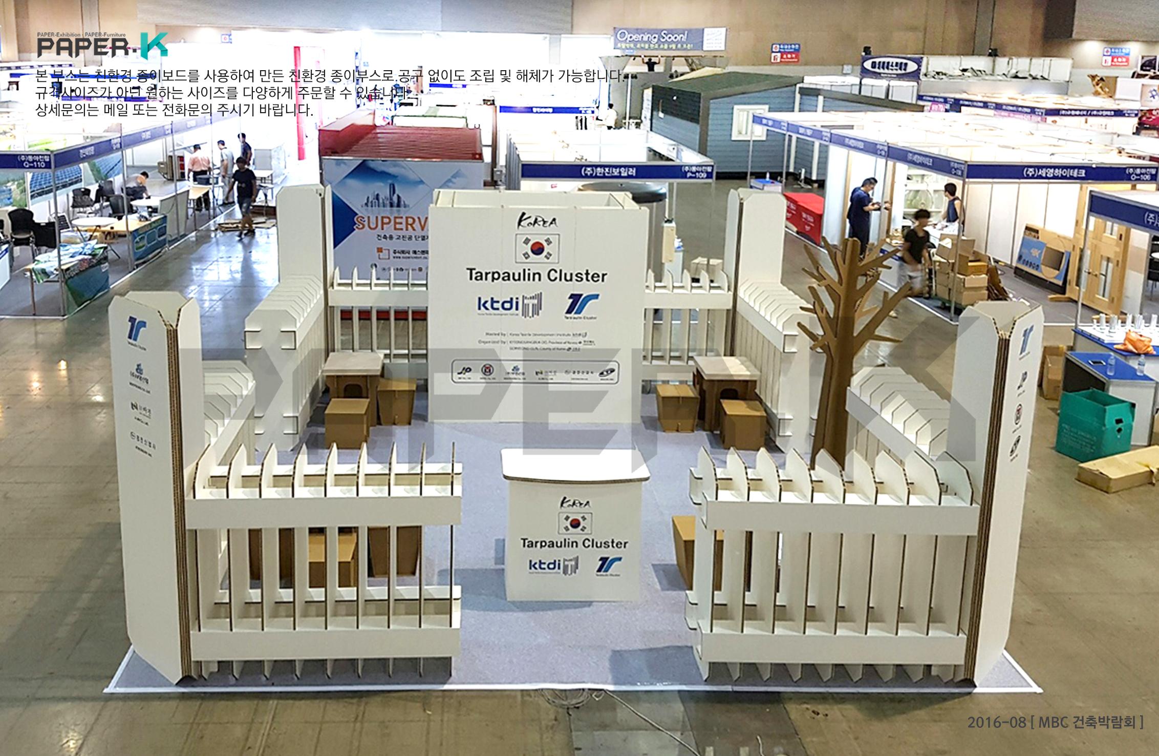 2016-MBC건축박람회(한국섬유개발연구원)