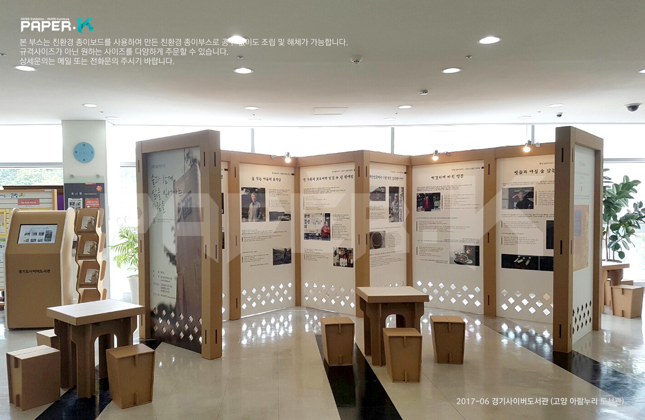 201706-경기사이버도서관-1