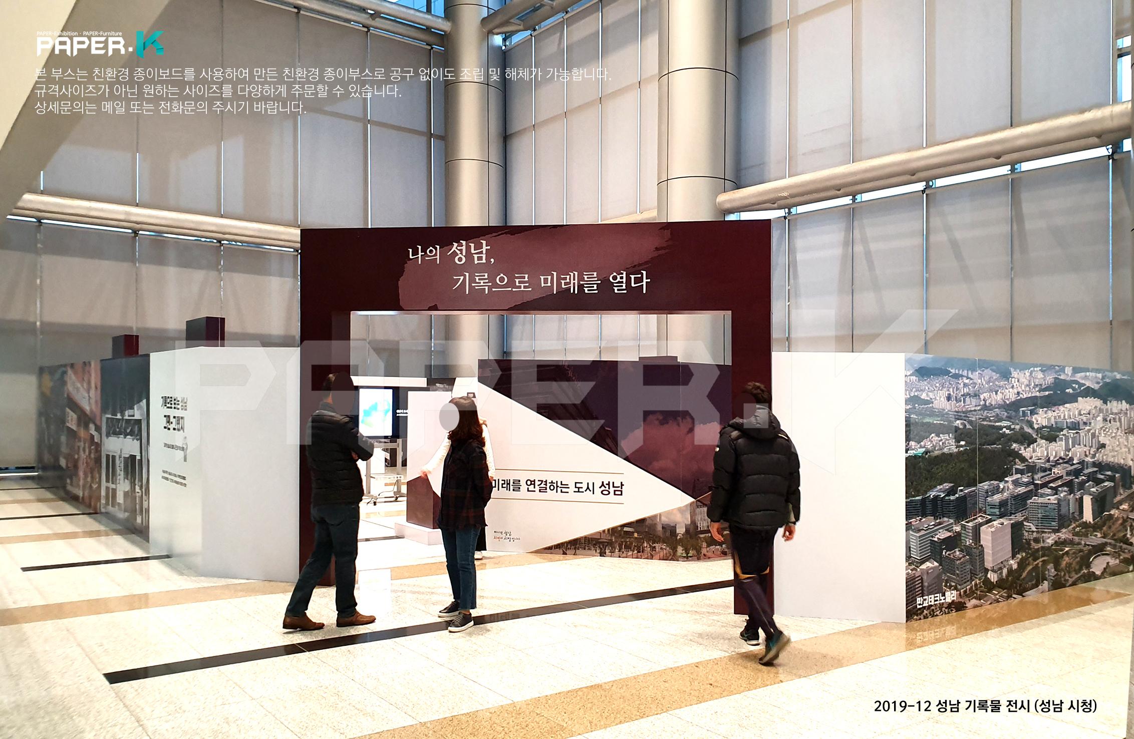 201912-성남전시-2