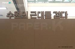 202104-수원의 근대를 걷다(230x150)-4