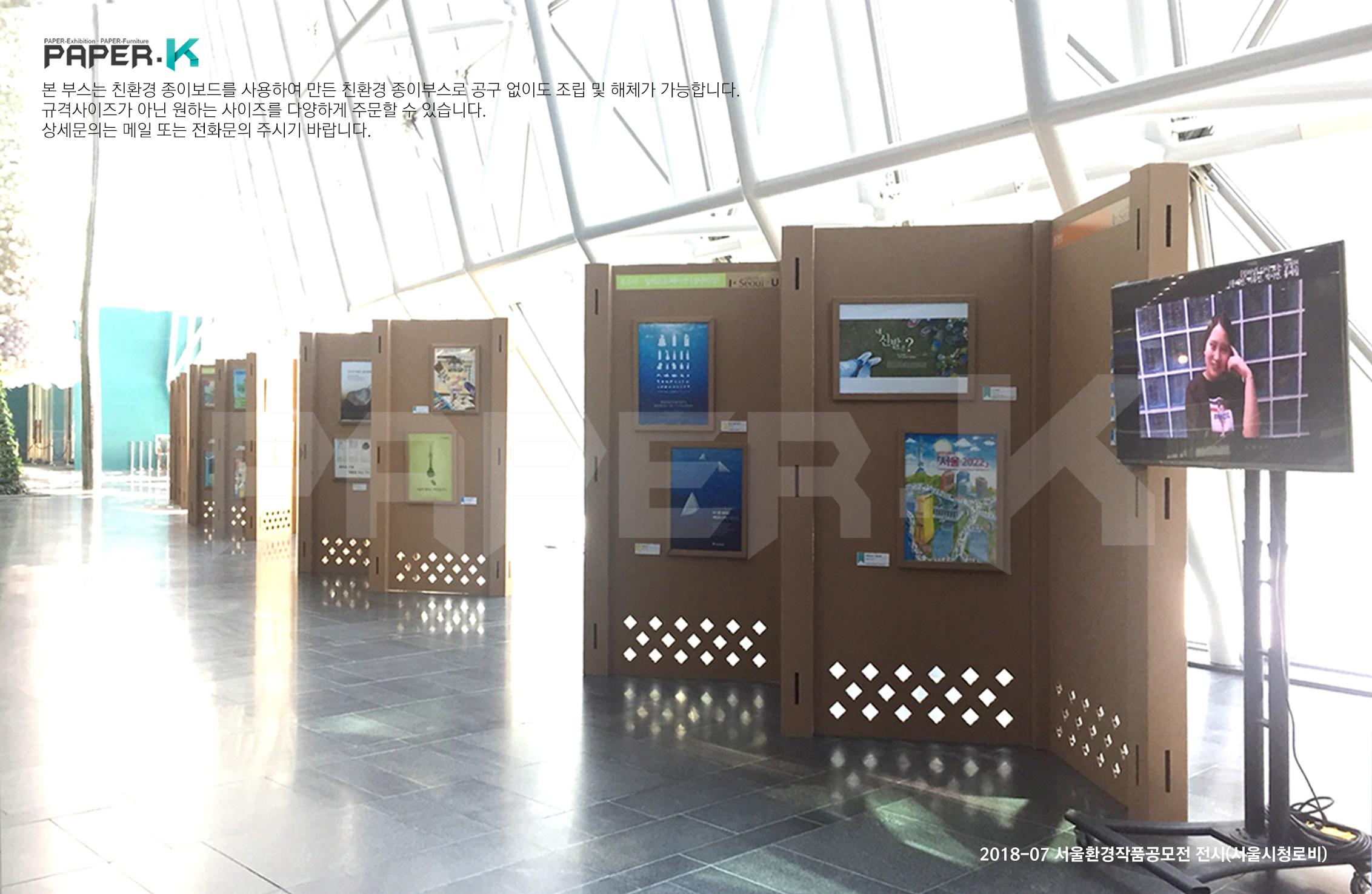 201807-서울환경작품공모전 전시(서울시청로비)-2