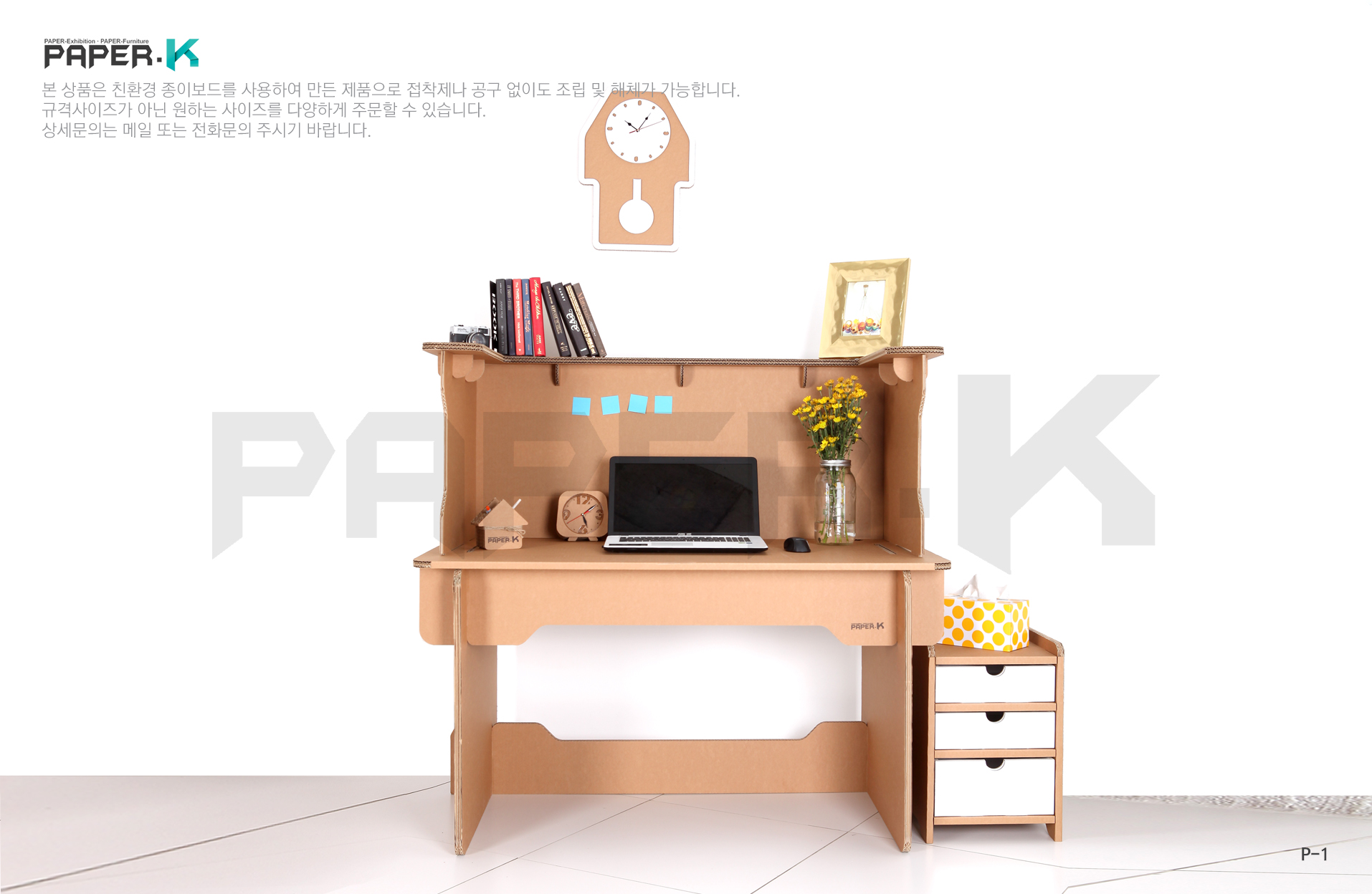 paper-k [eco furniture-1]