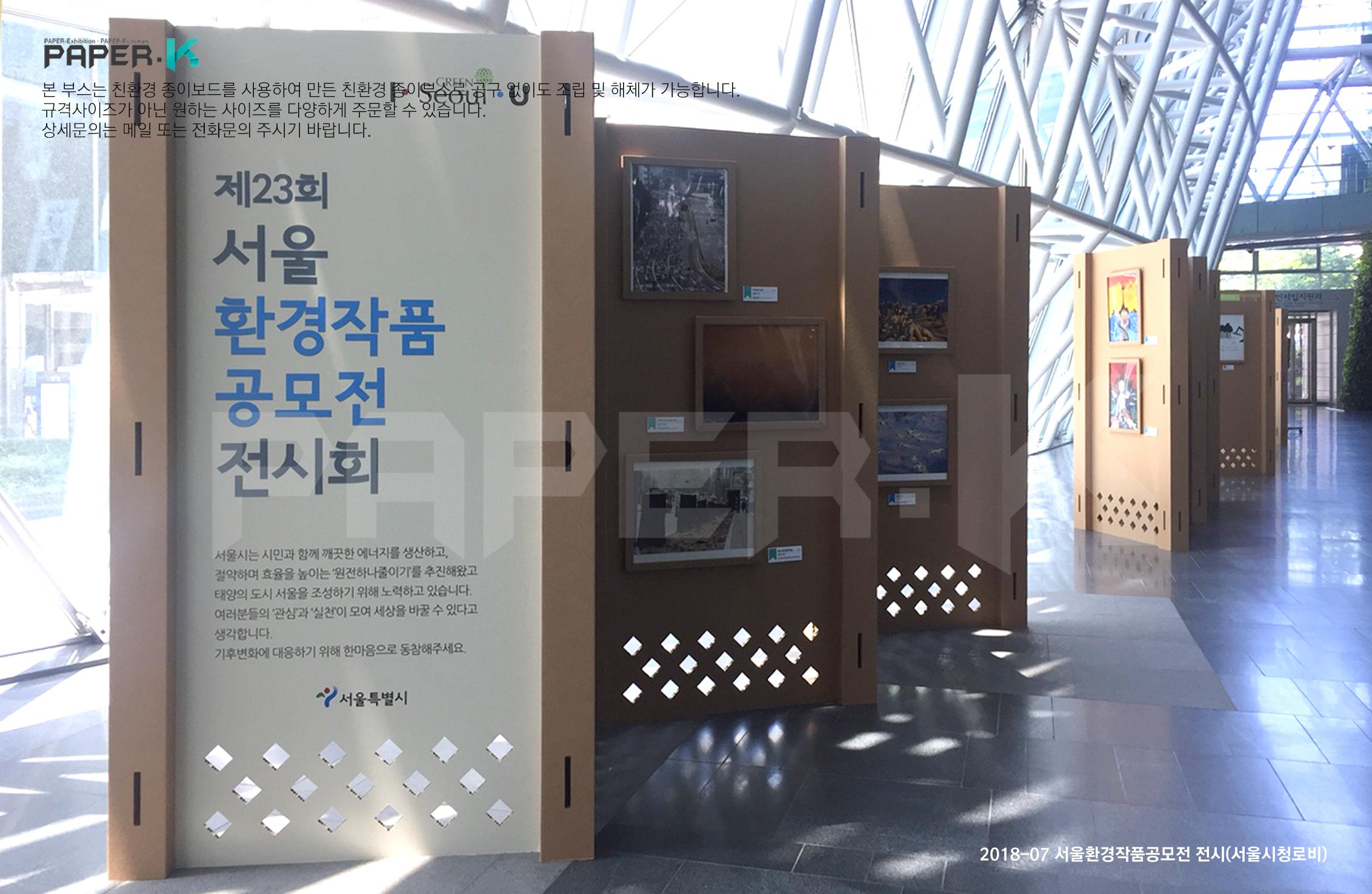 201807-서울환경작품공모전 전시(서울시청로비)-1