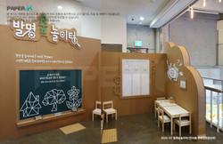 202001-발명숲놀이터-3