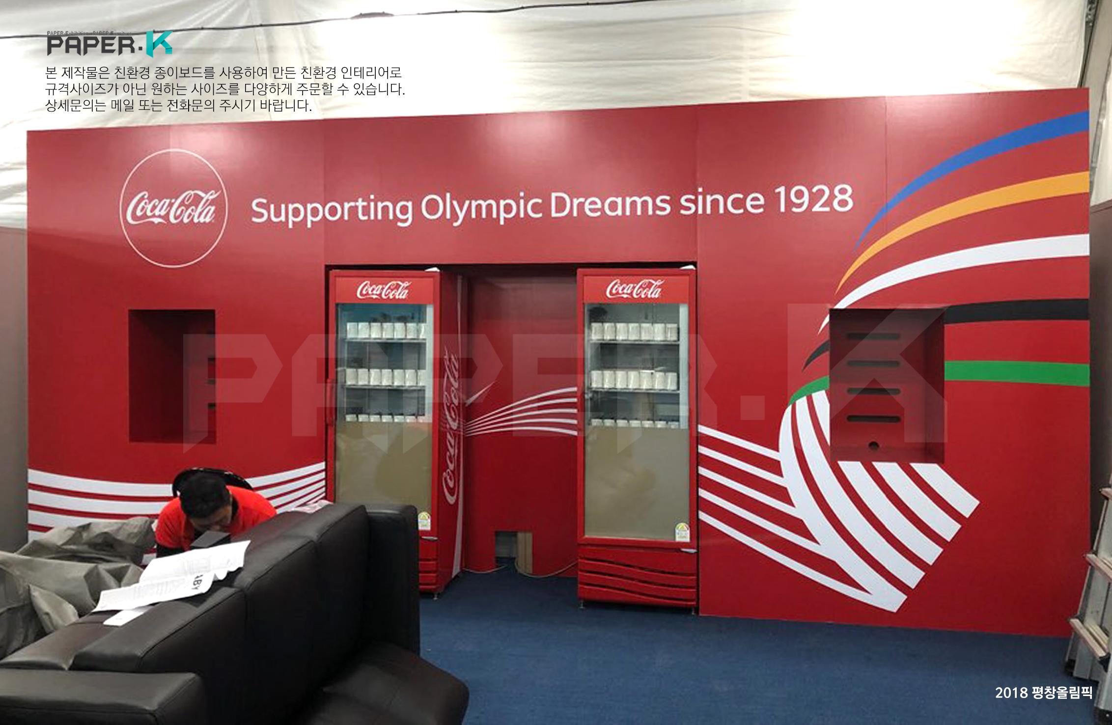 2018-평창올림픽
