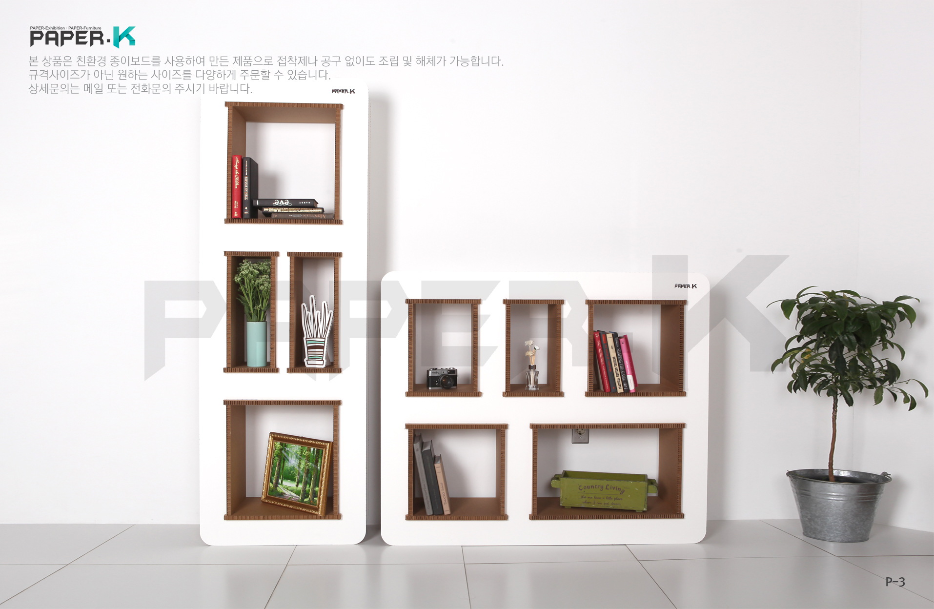paper-k [eco furniture-3]