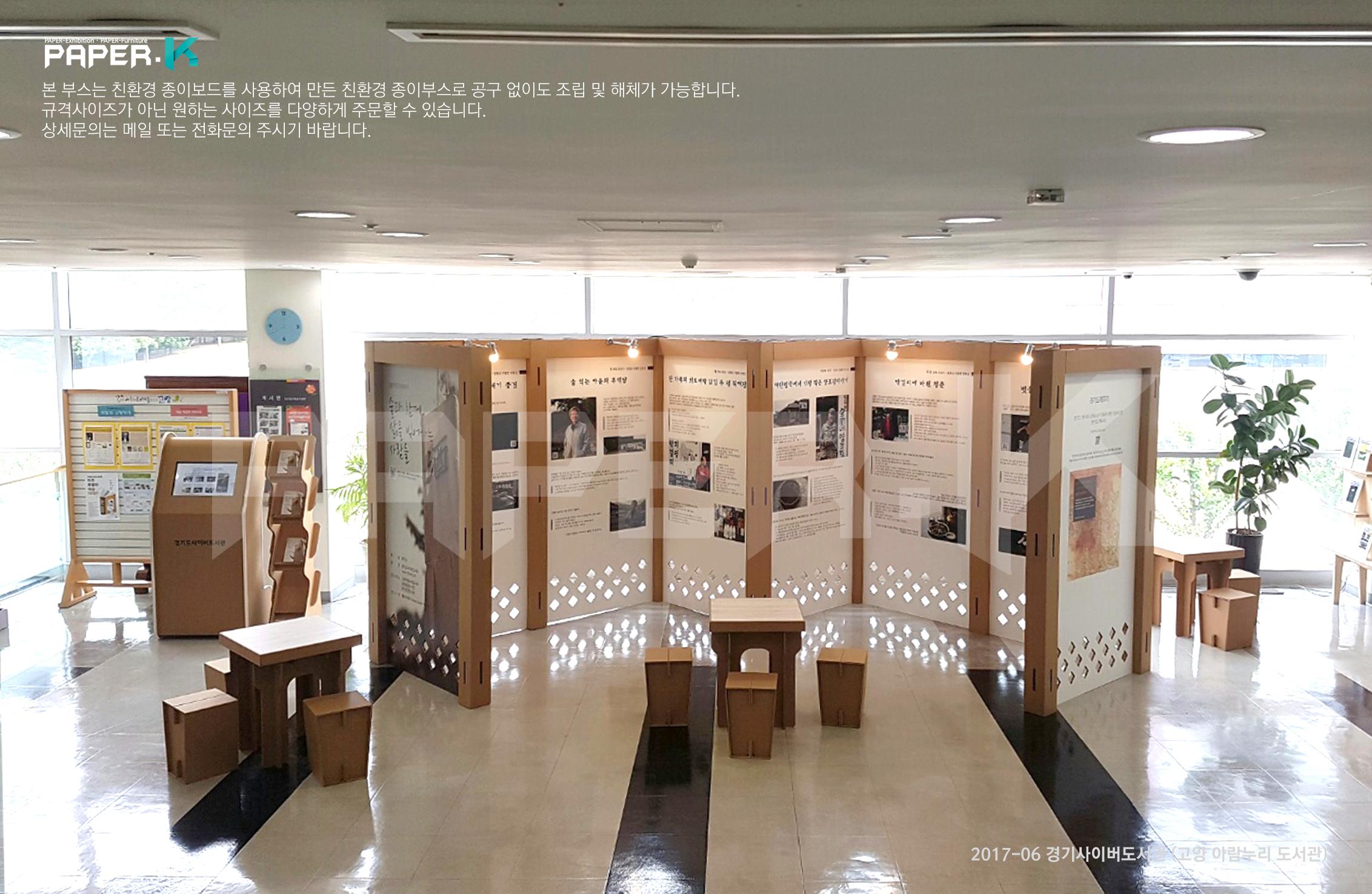 201706-경기사이버도서관-3