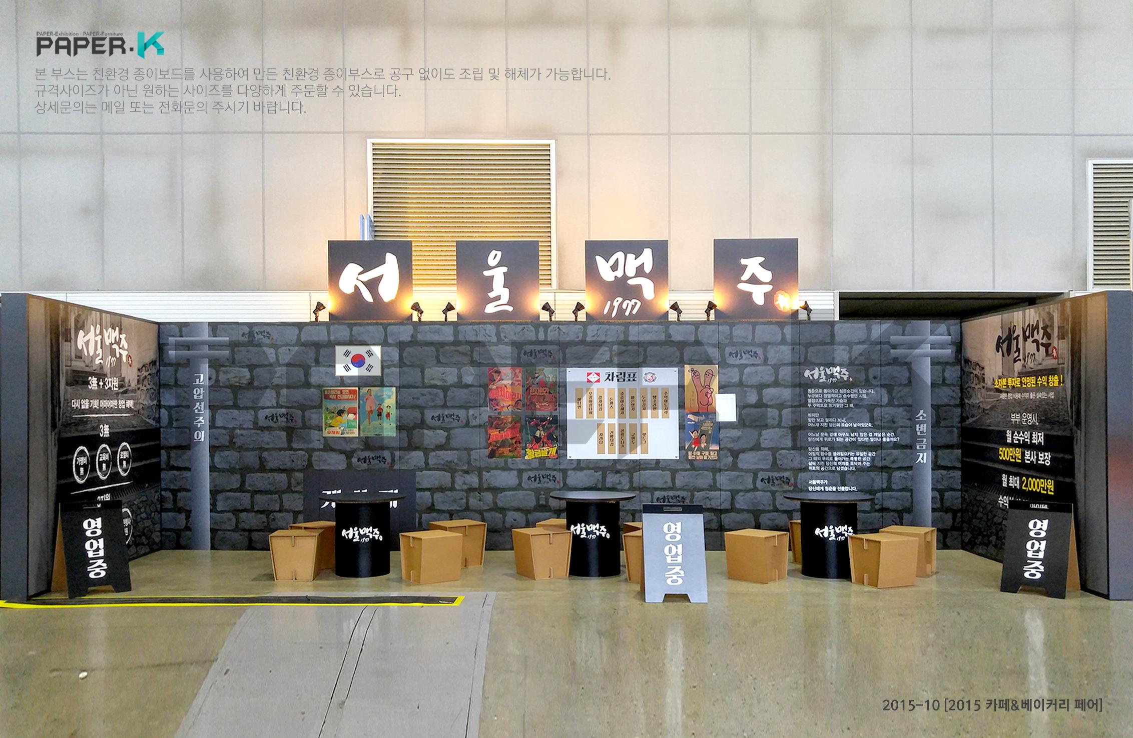 2015-10 카페 베이커리 페어(서울맥주)