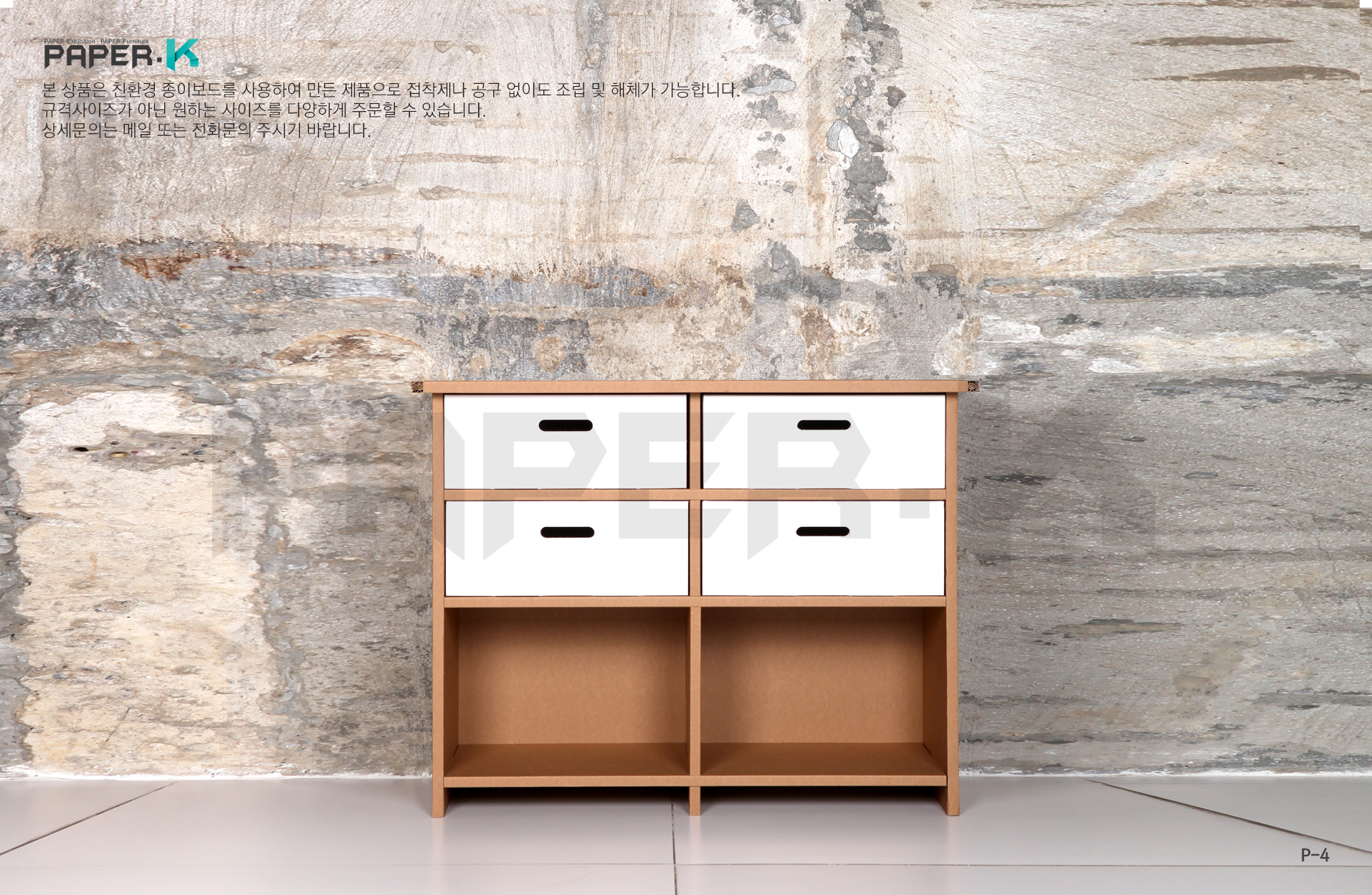 paper-k [eco furniture-4]
