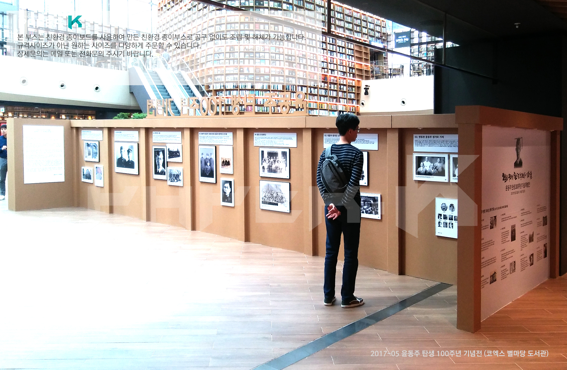 2017-05 윤동주 코엑스2